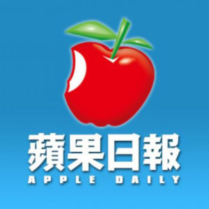 Apple-Daily-logo
