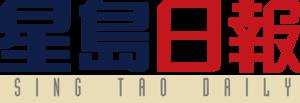 Sing-Tao-Daily-logo